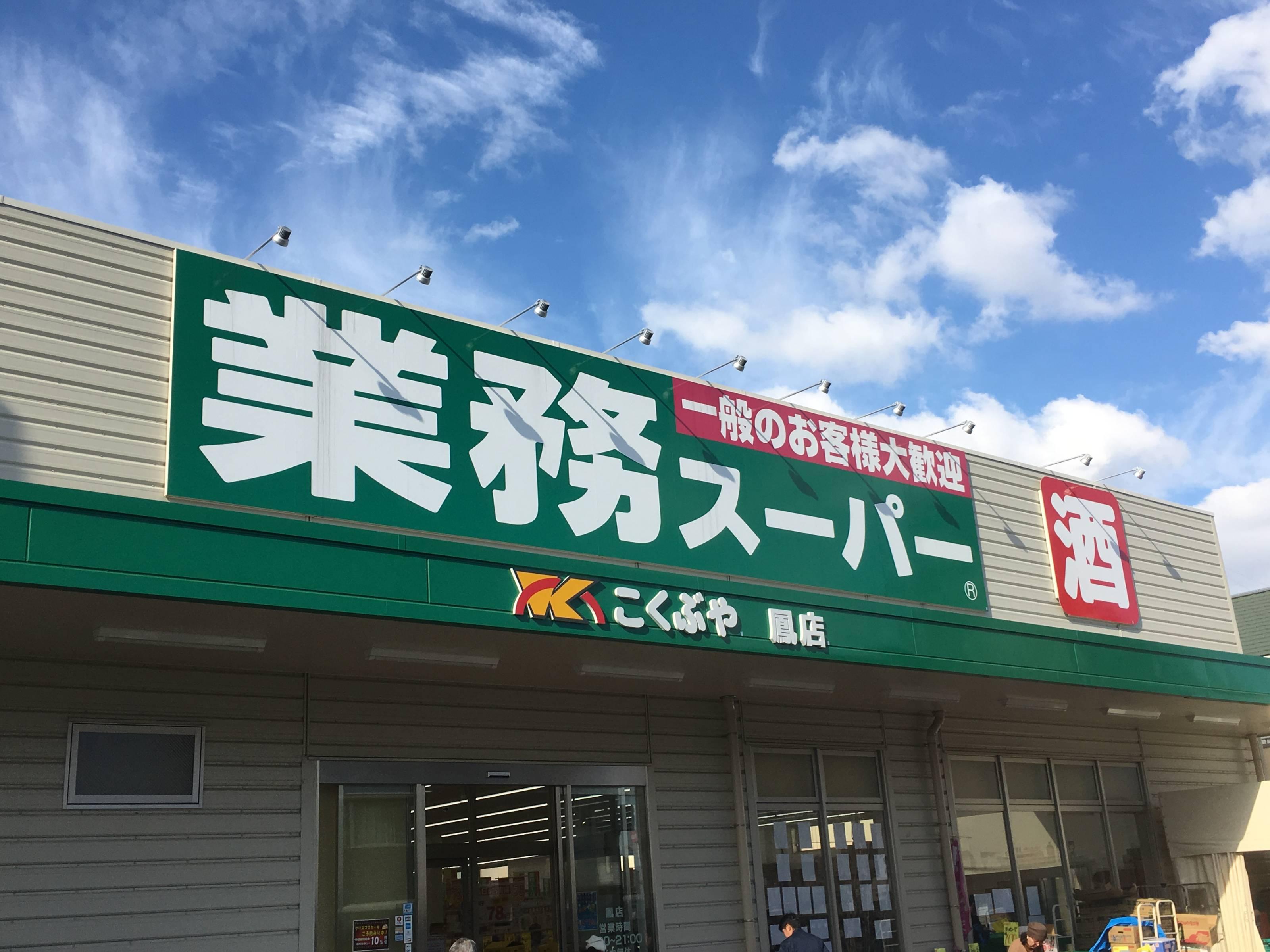 業務スーパー畠田店(株式会社こくぶや)