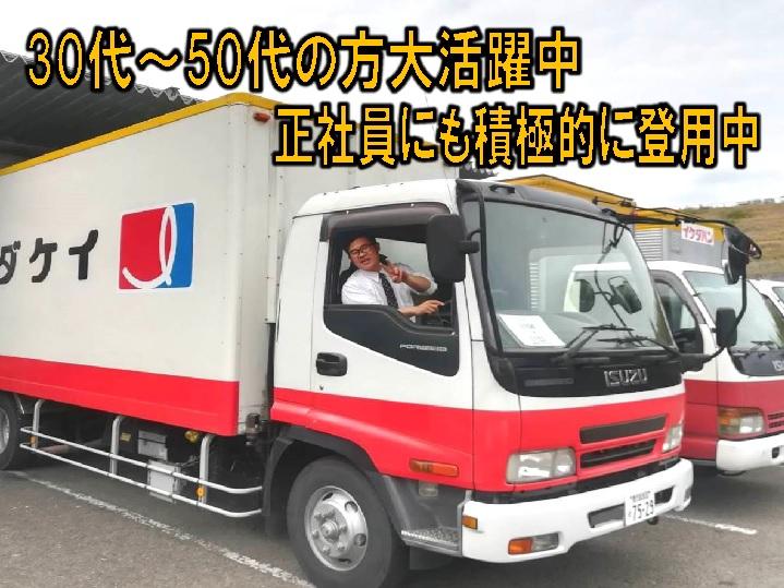 (株)イケダパン 宮崎営業所