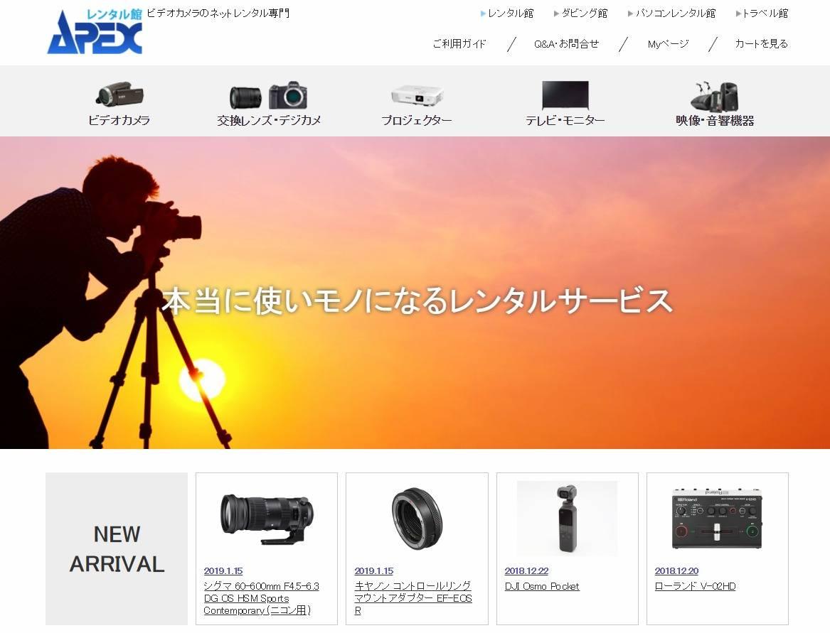 株式会社ビデオエイペックス