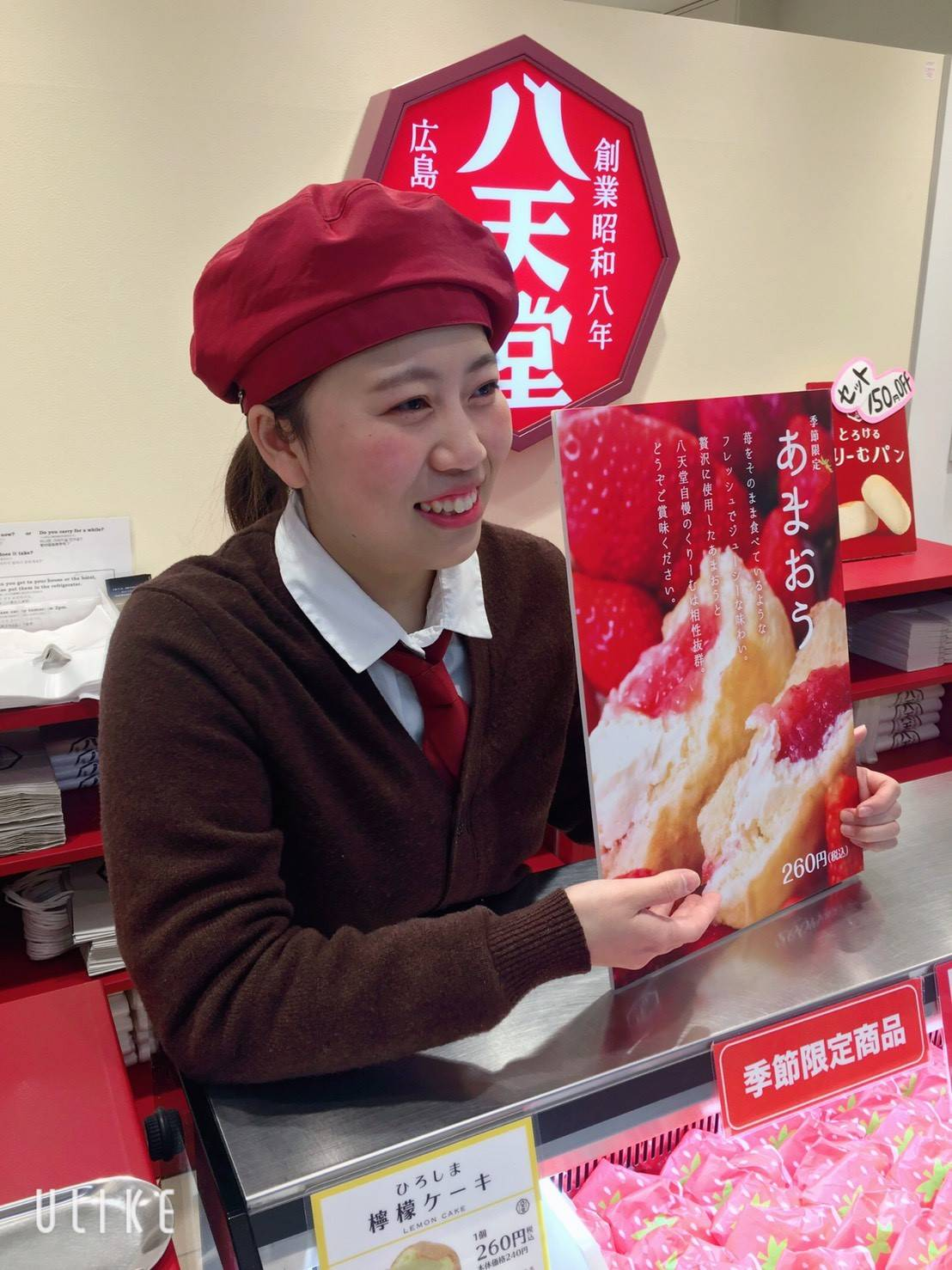 八天堂ekimo天王寺店