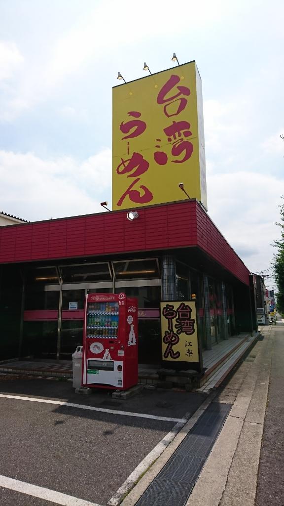 台湾ラーメン江楽