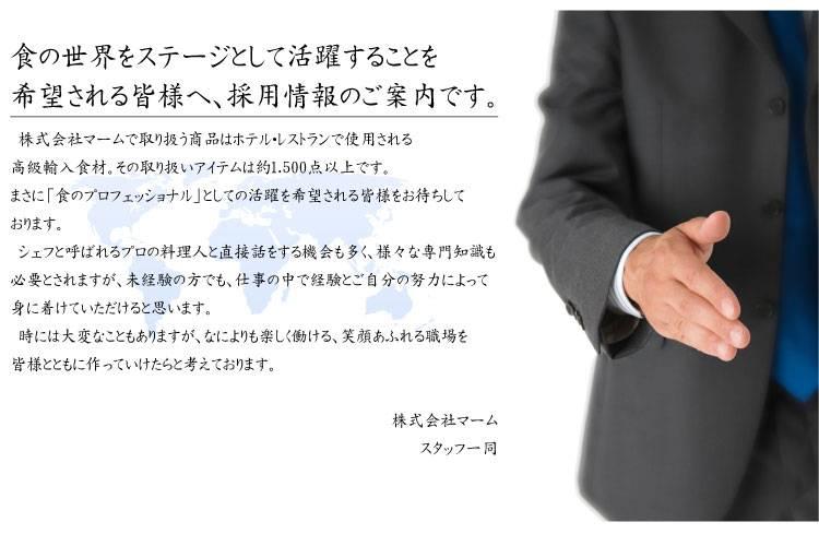 株式会社マーム