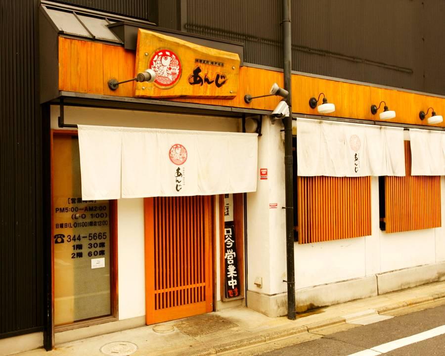 漁港直送海鮮酒場 あんじ 烏丸六角店