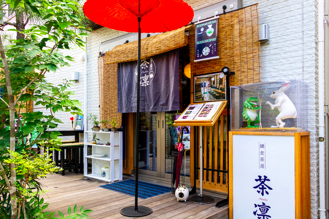 着物浴衣で働けるカフェ 鎌倉茶房『茶凛』
