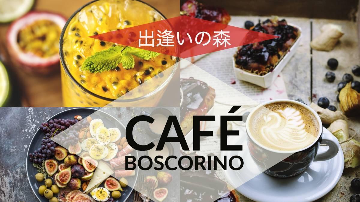 出逢いの森 Cafe Boscorino ボスコリーノ