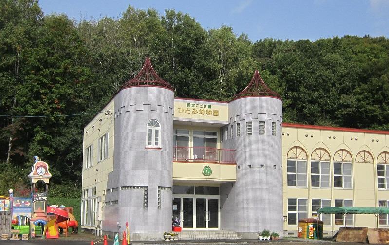 学校法人神居学園ひとみ幼稚園