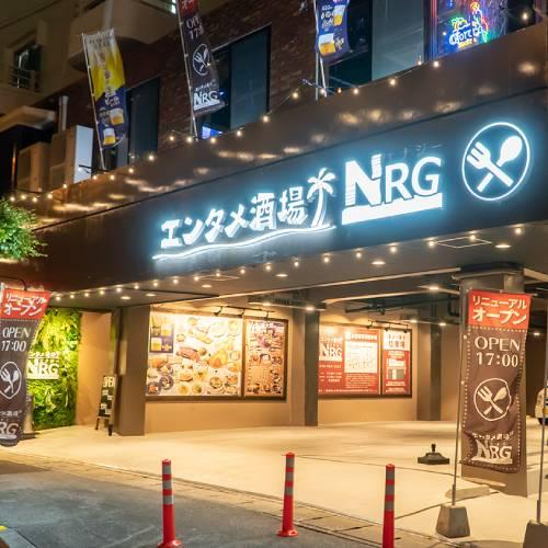エンタメ酒場NRG(エナジー)
