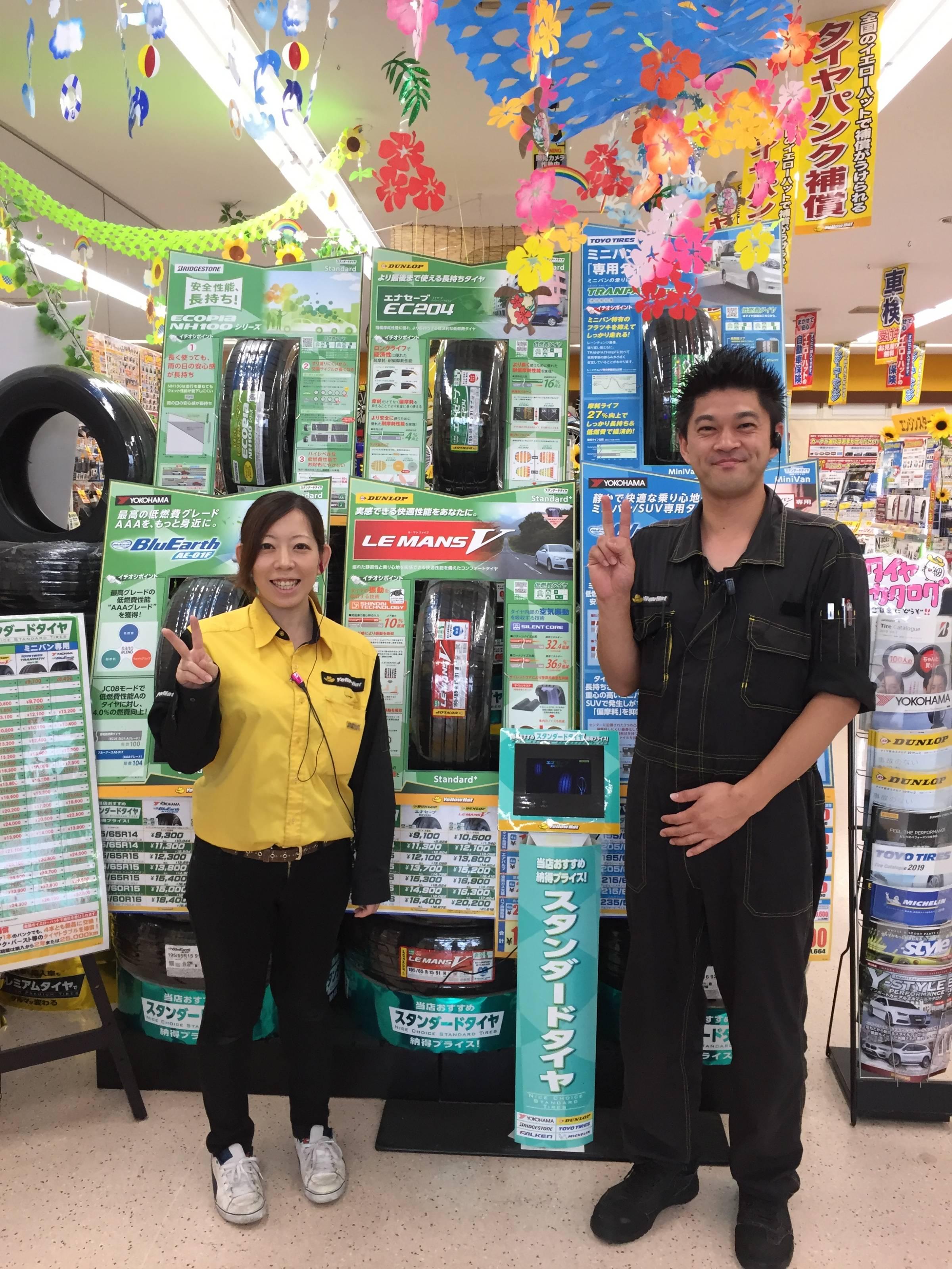 イエローハット 福井空港前店(春江)(株式会社福井イエローハット)