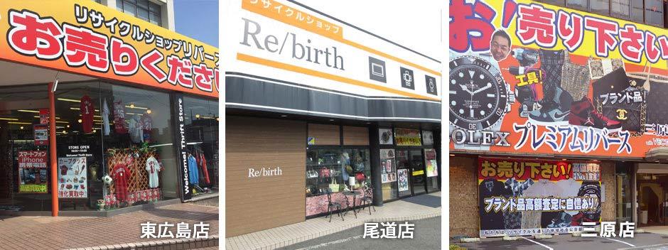 勝原商事株式会社(リサイクルショップリバース)