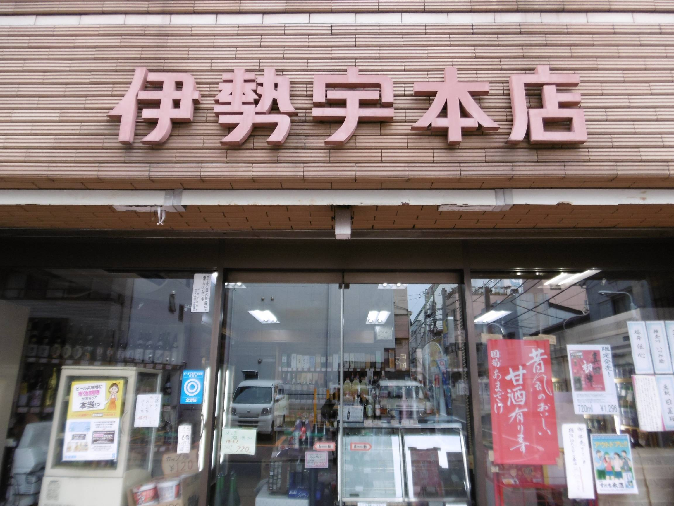 株式会社伊勢宇本店