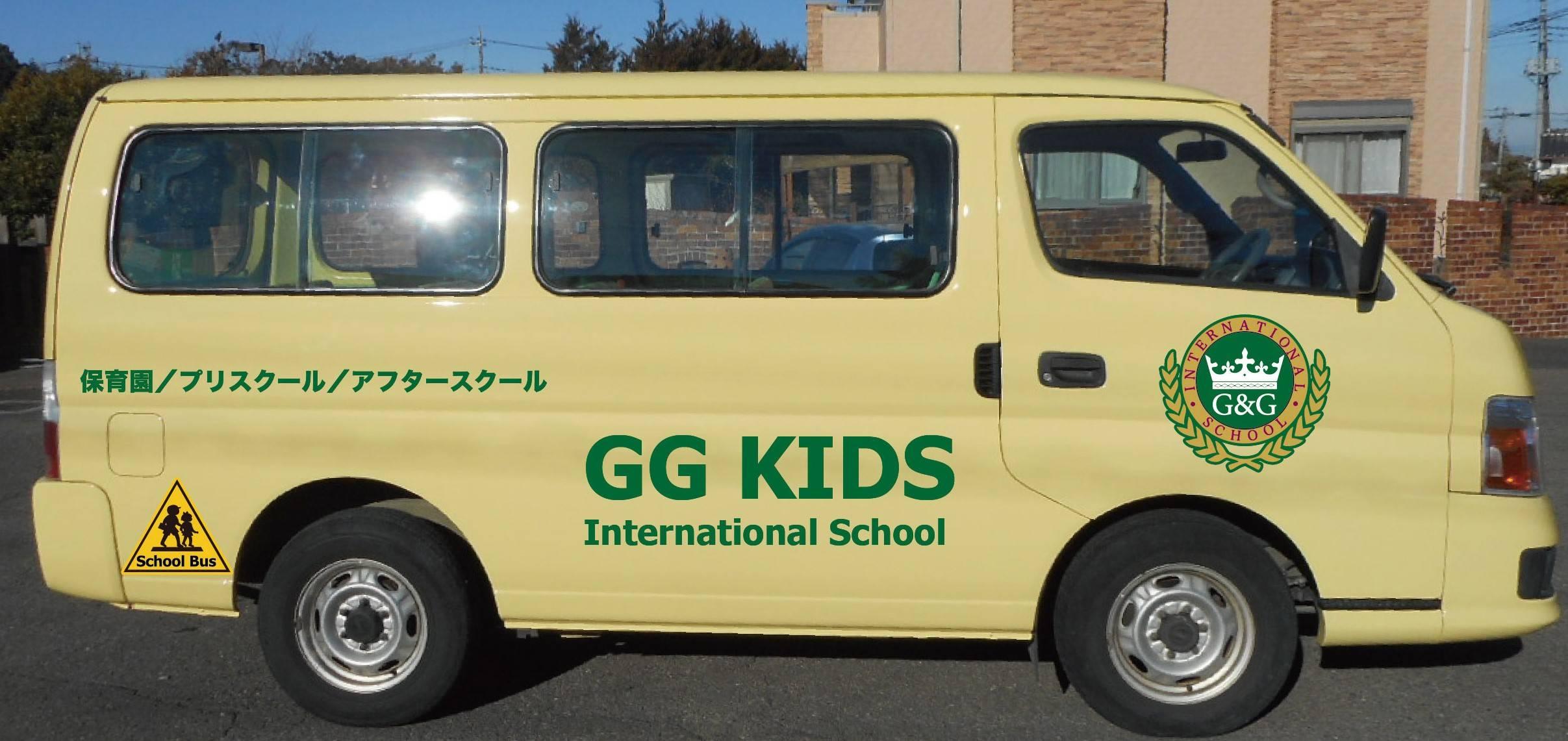 GG インターナショナルスクール
