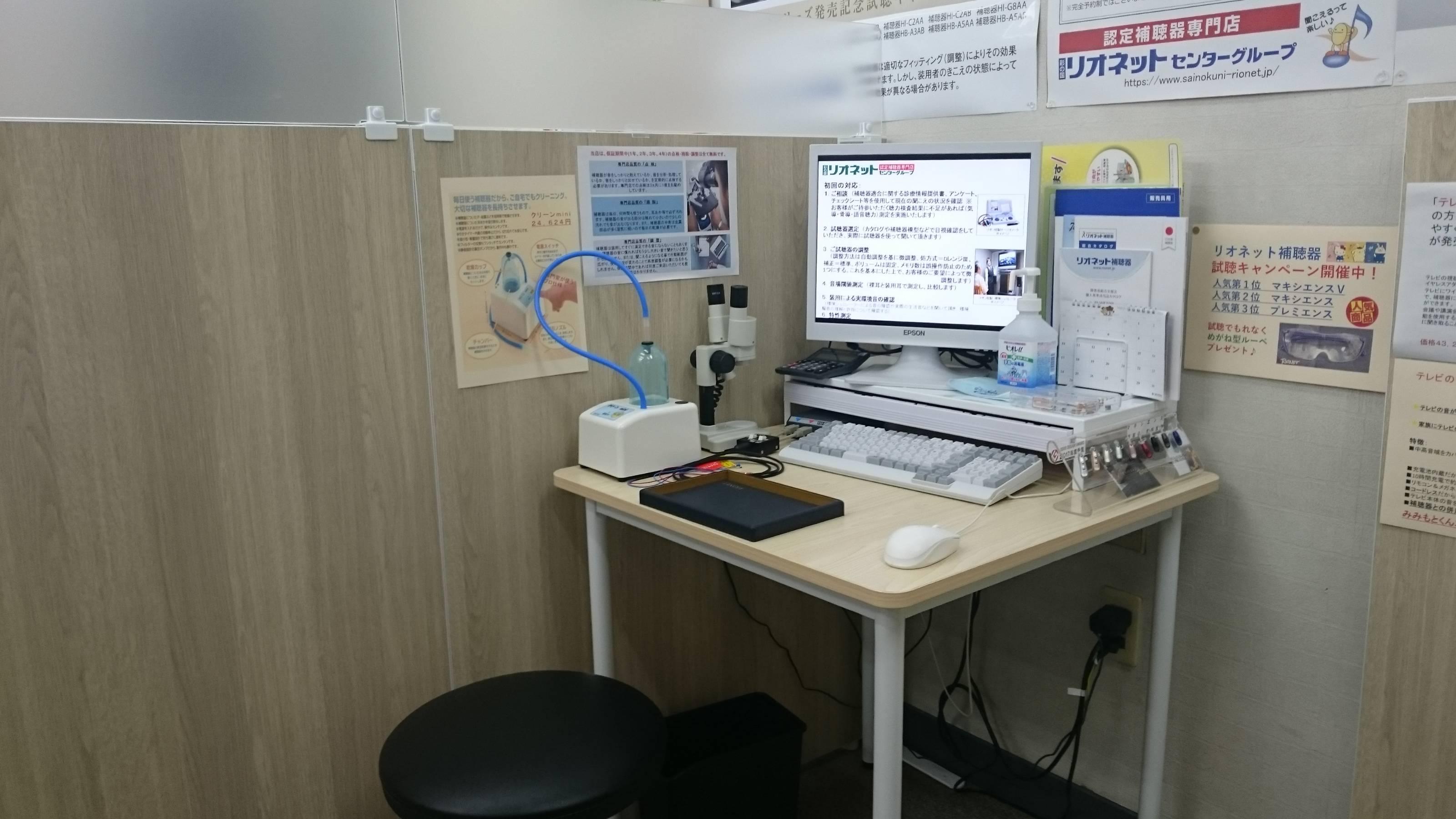 株式会社岡野電気(認定補聴器専門店リオネットセンターグループ運営企業)
