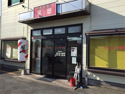 博多長浜ラーメン風び 原店
