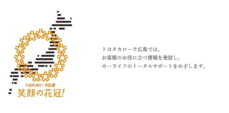 トヨタカローラ広島株式会杜
