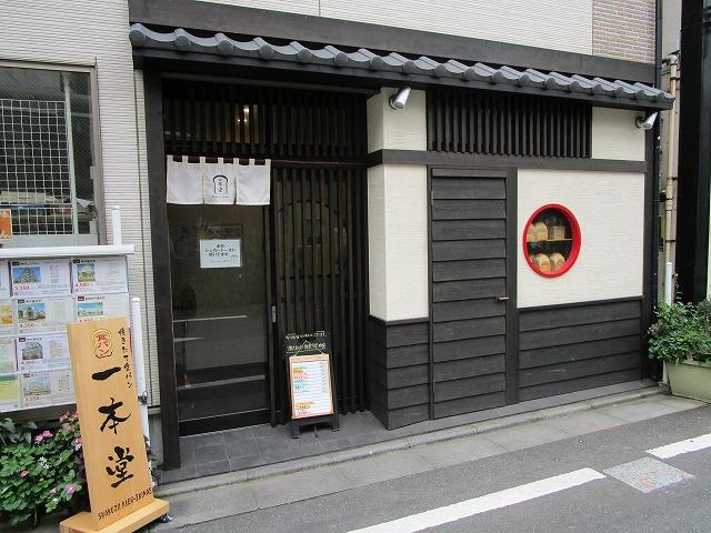 一本堂 石神井公園駅前店