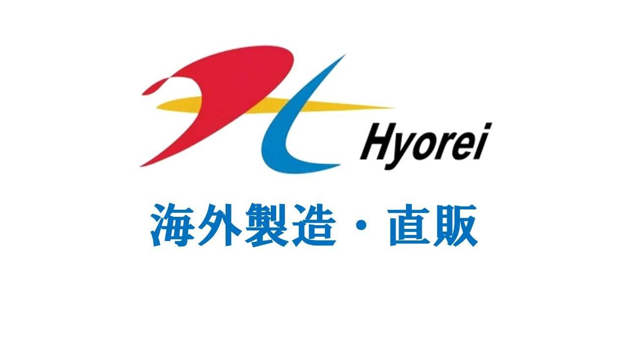 日本産業株式会社(Hyorei) 福岡支店