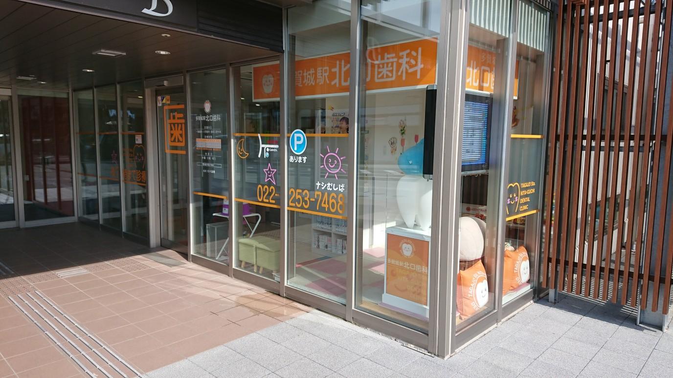 多賀城駅北口歯科