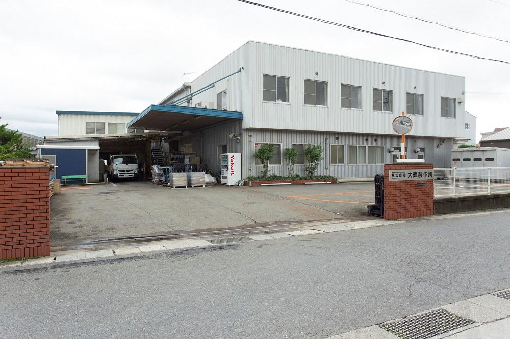 株式会社大輝製作所