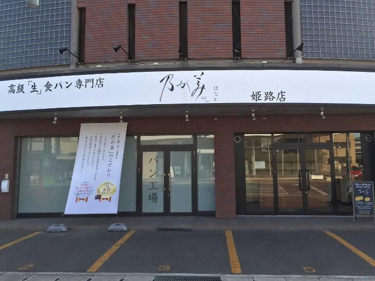乃が美 姫路店(株式会社 岩松)