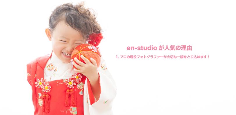 en-studio