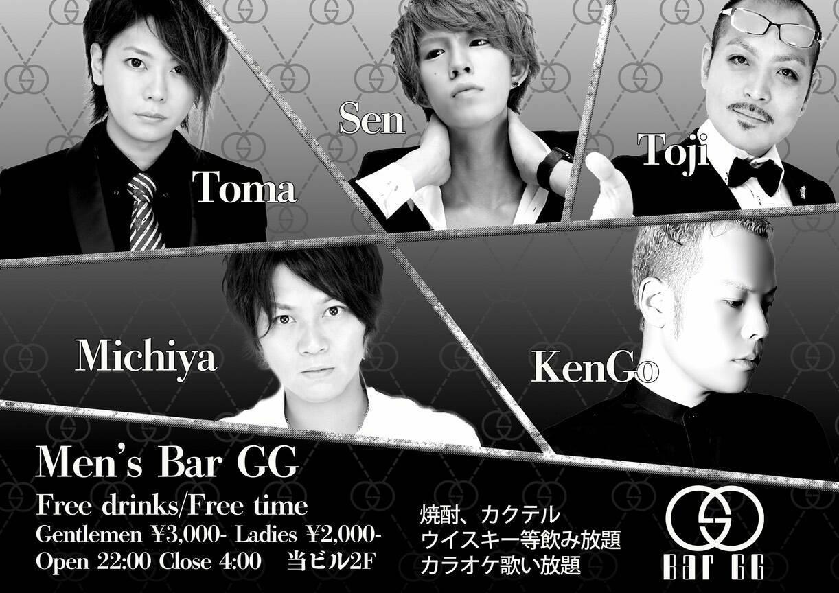 Bar GG