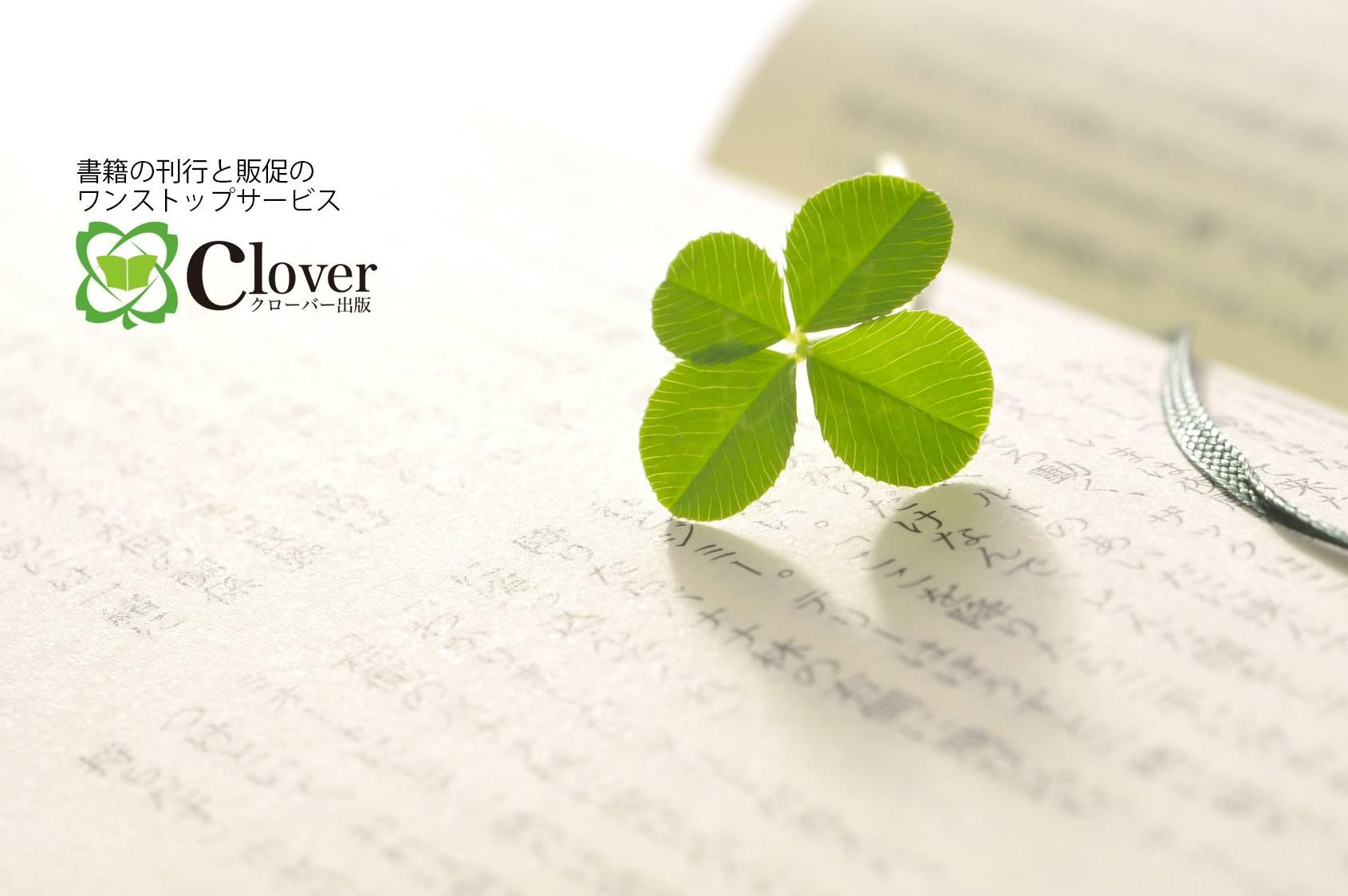 株式会社Clover出版