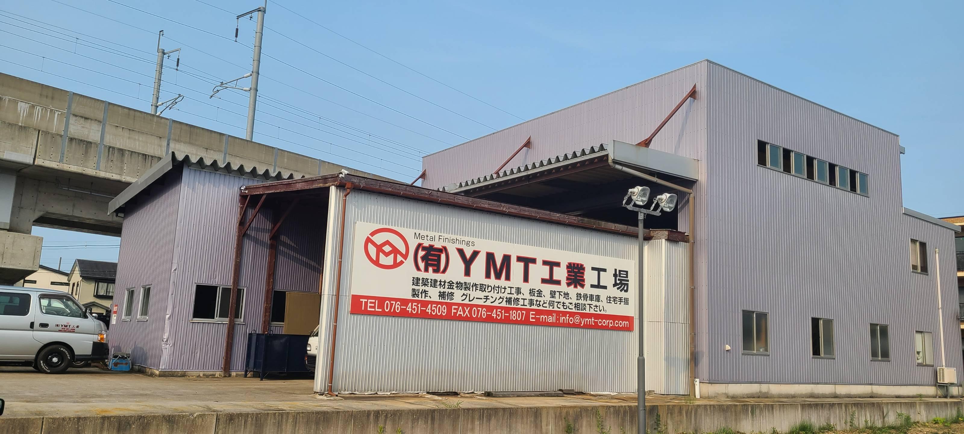 (有)YMT工業