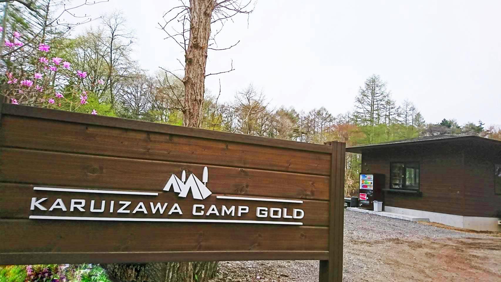 株式会社KARUIZAWA CAMP GOLD
