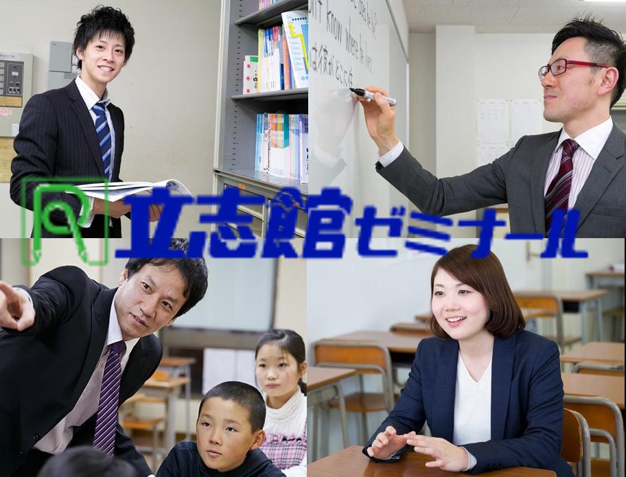立志館ゼミナール<株式会社大阪教育研究所>