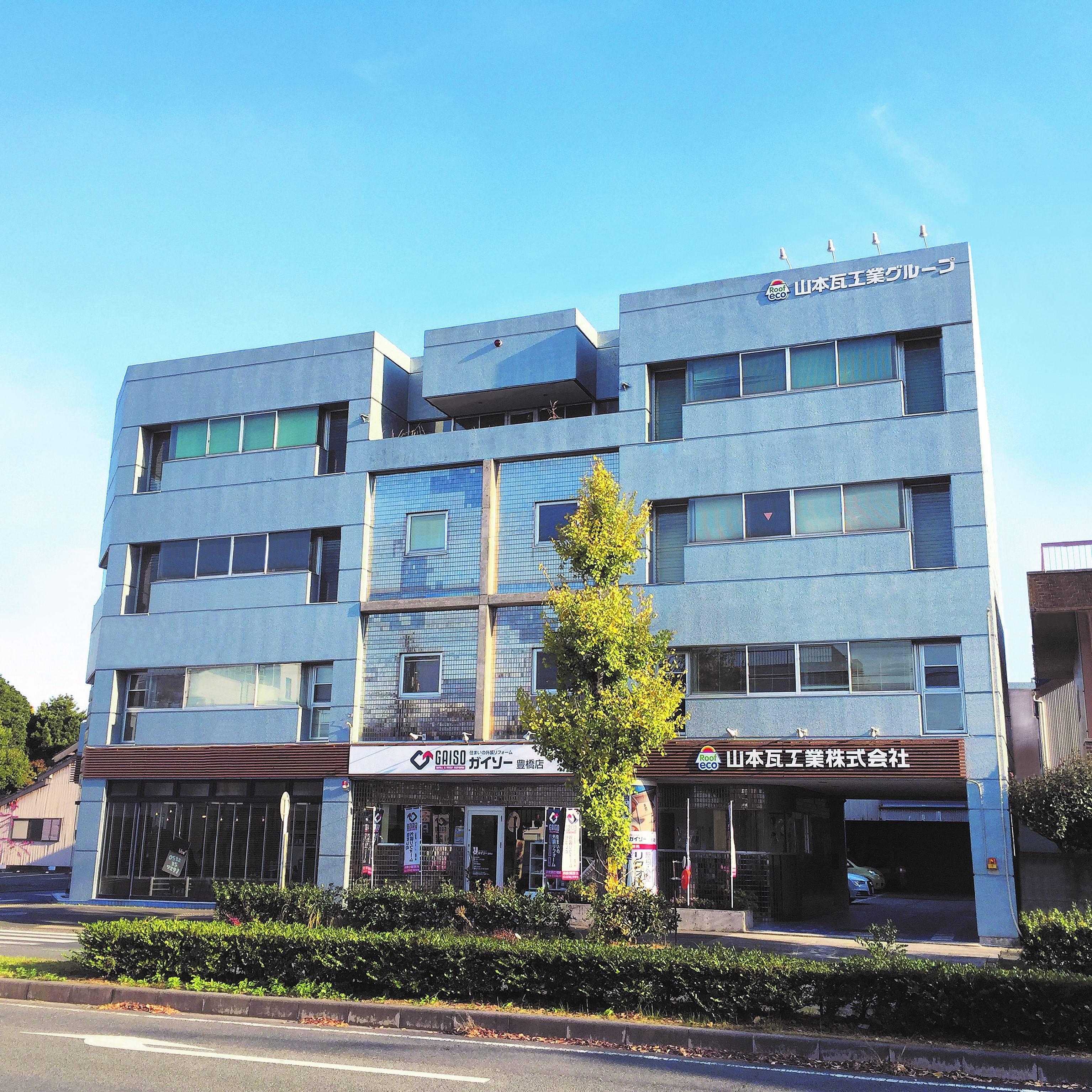 山本瓦工業株式会社
