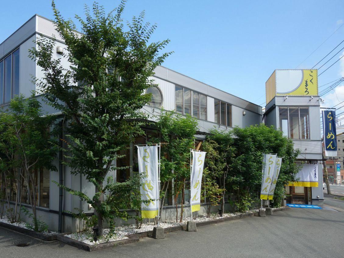 博多濃麻呂(こくまろ)名島橋店
