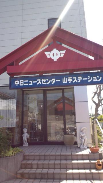 有限会社太田新聞店