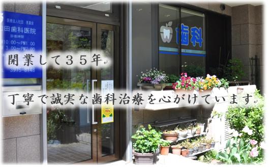 医療法人社団 恵真会 和田歯科医院