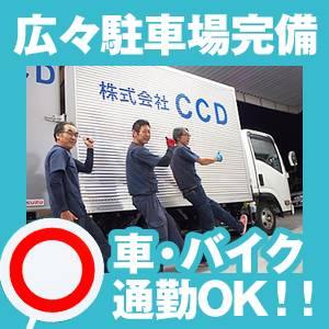 株式会社CCD