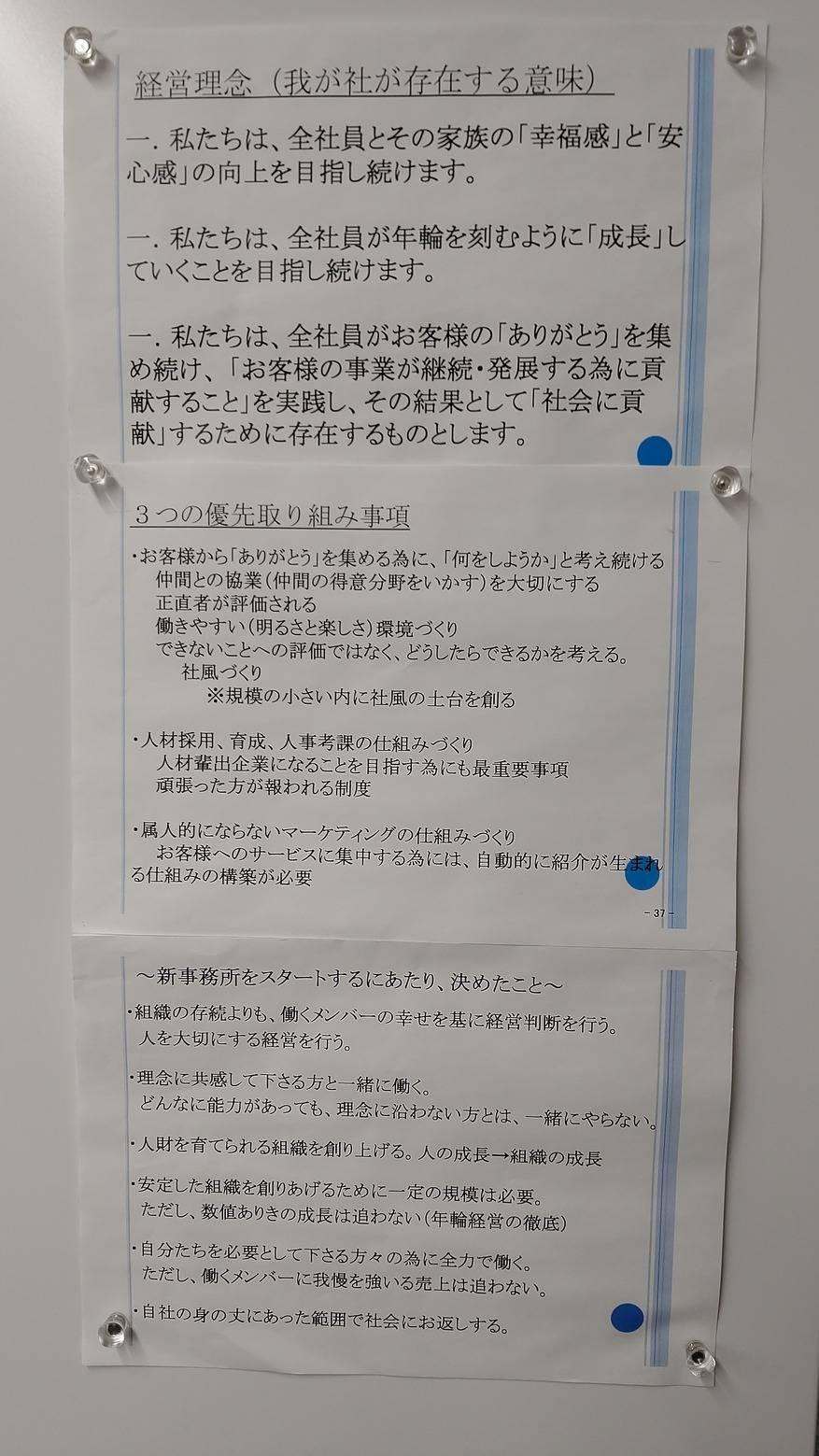 辻本聡税理士事務所