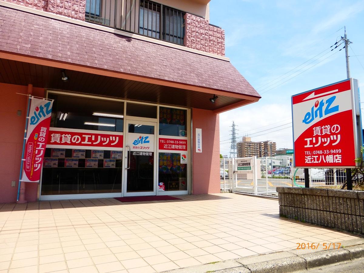 賃貸のエリッツ近江八幡店
