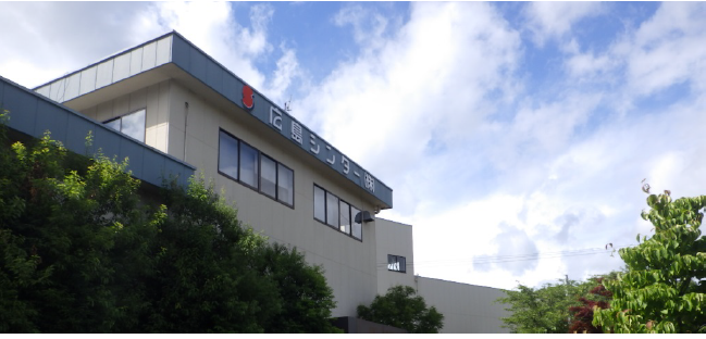 広島シンター株式会社