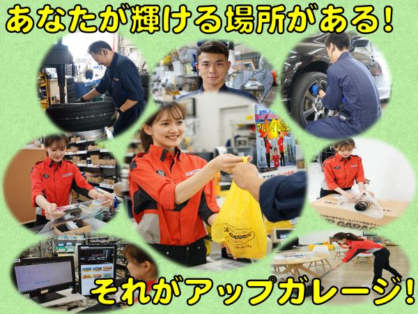 株式会社アップガレージ 横浜町田総本店
