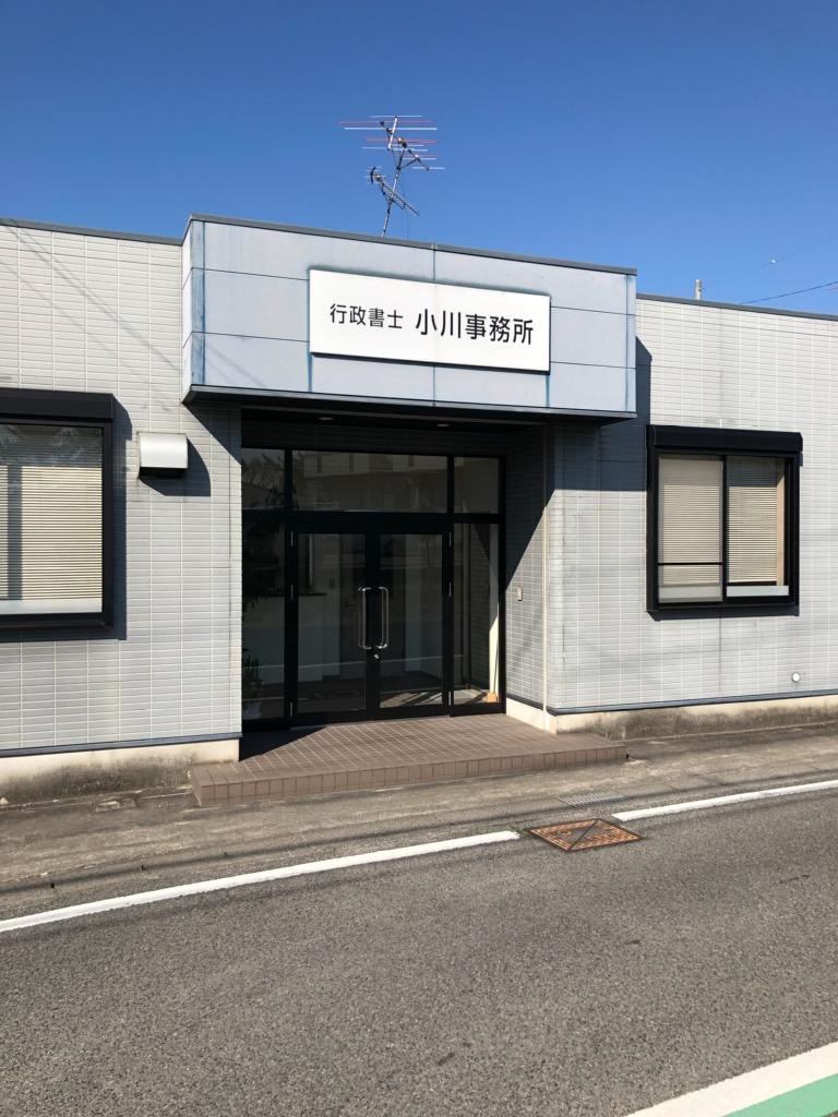 行政書士 小川事務所