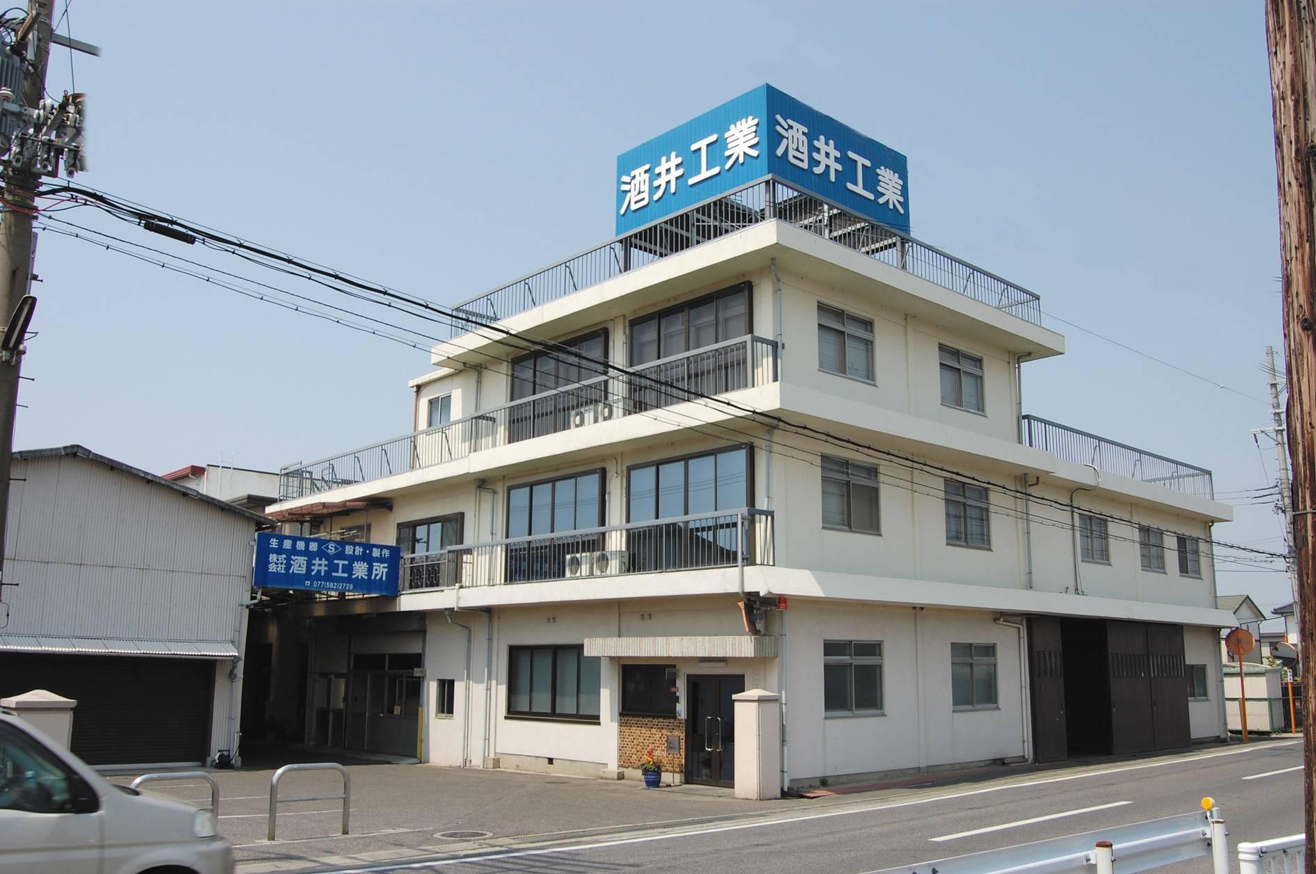 株式会社 酒井工業所