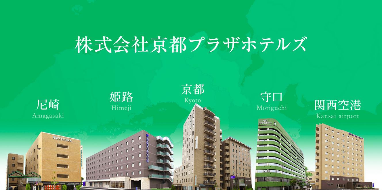 株式会社京都プラザホテルズ・大阪守口プラザホテル大日駅前