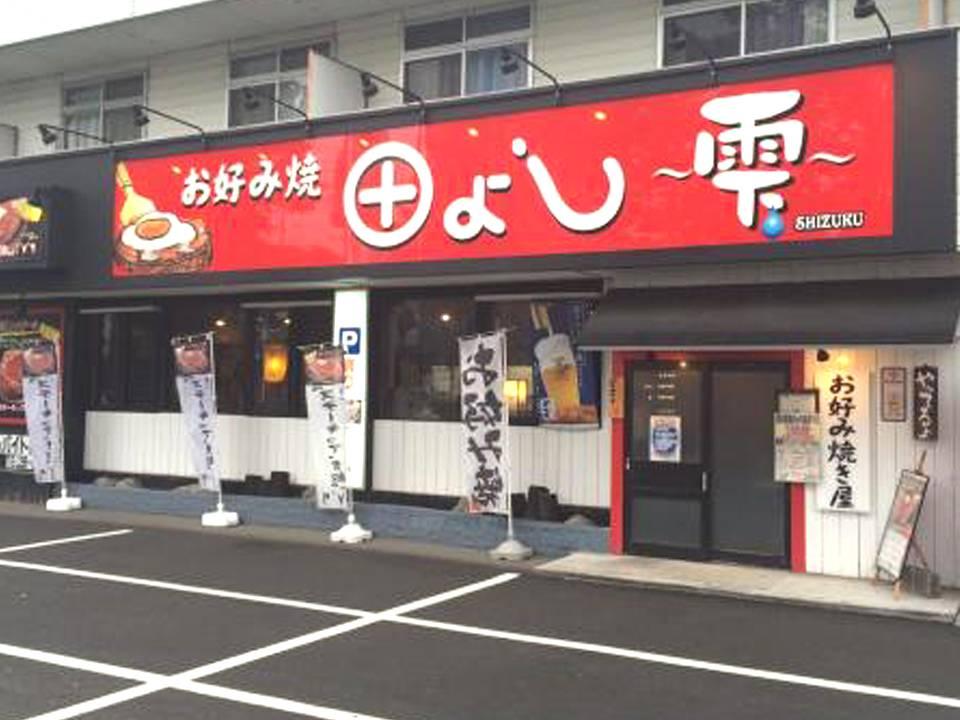 お好み焼き 田よし雫 六丁の目店
