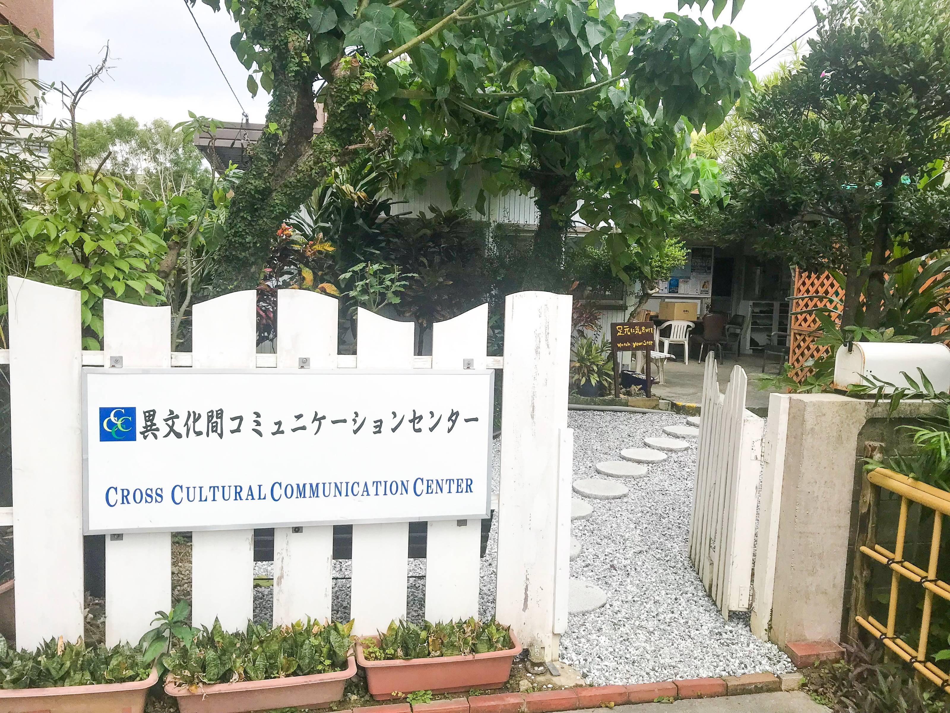 異文化間コミュニケーションセンター附属日本語学校