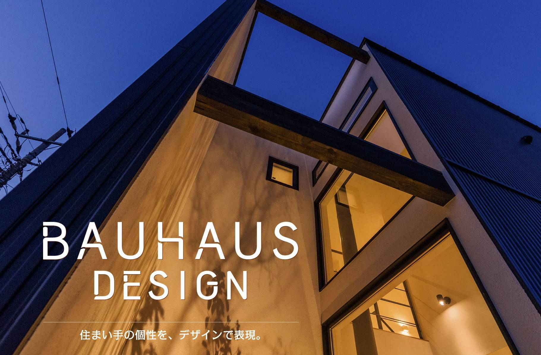 株式会社バウハウスデザイン