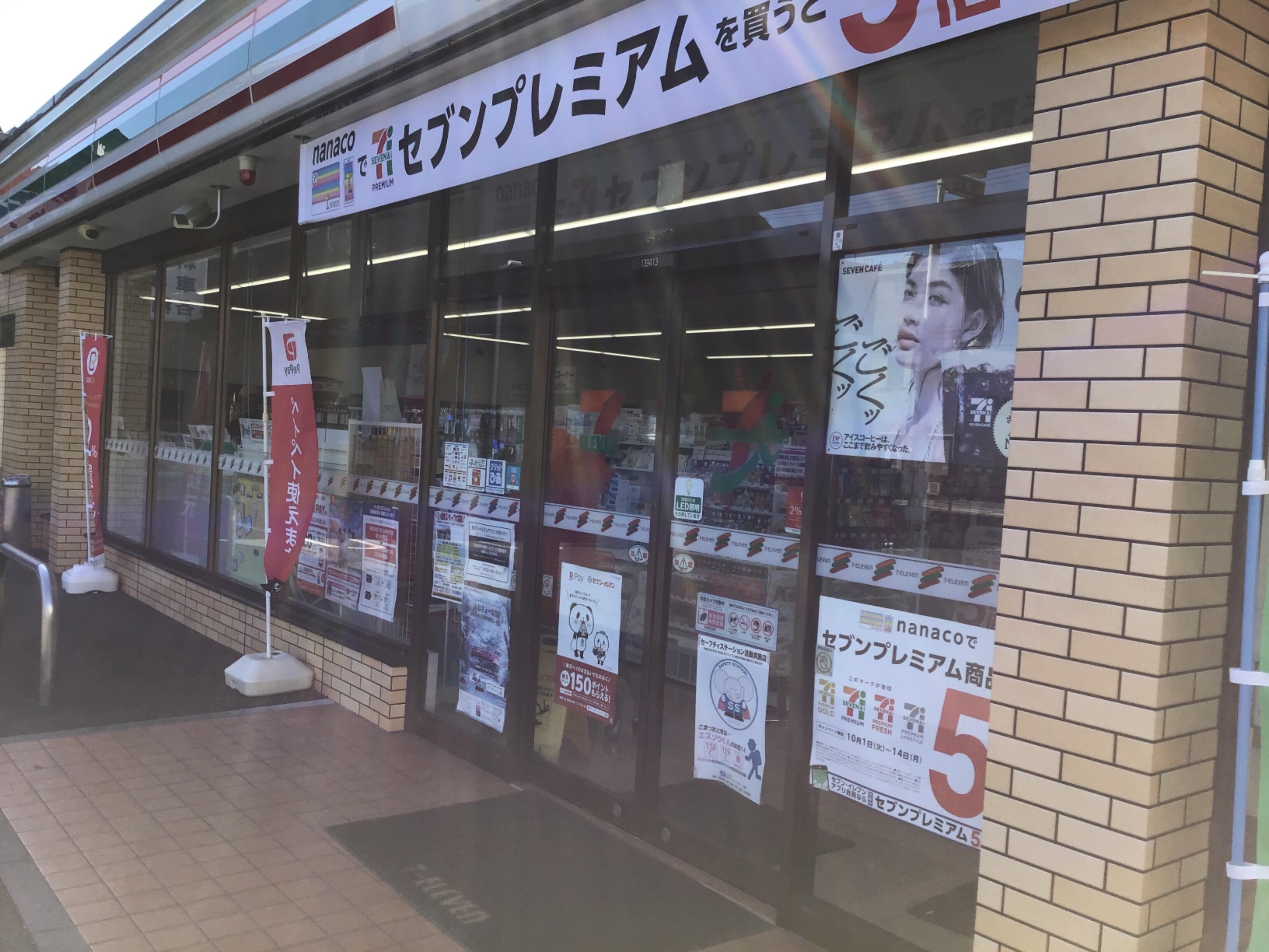 セブンイレブン焼津中港店