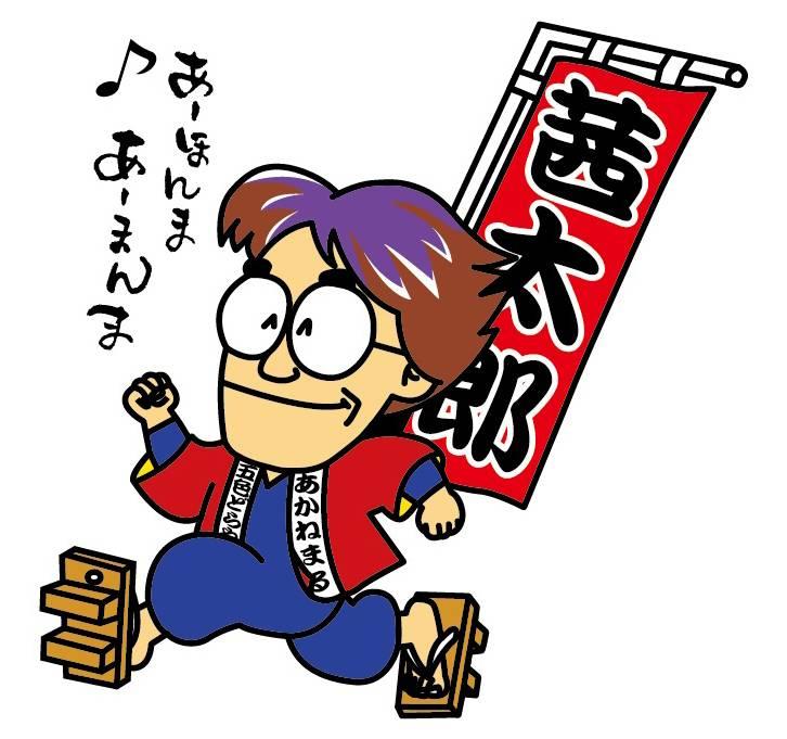 株式会社茜丸