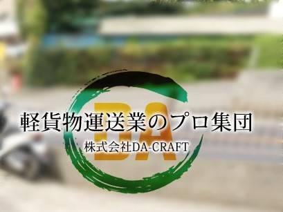 株式会社DA-CRAFT別所営業所