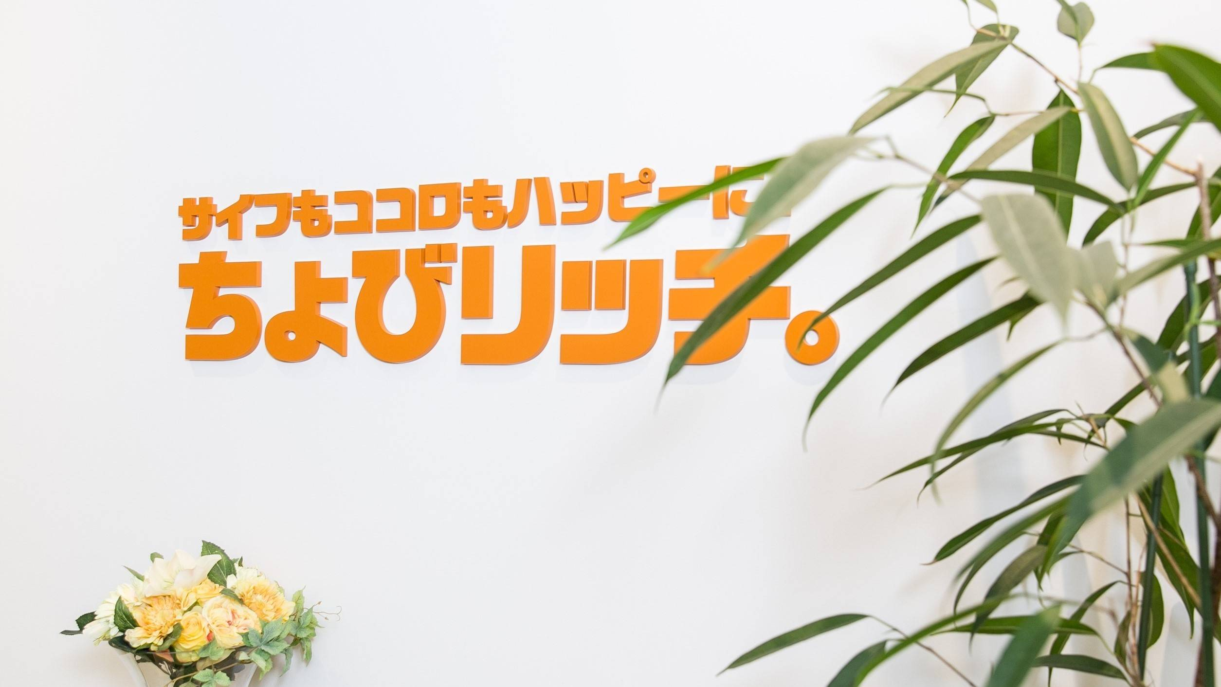 株式会社ちょびリッチ
