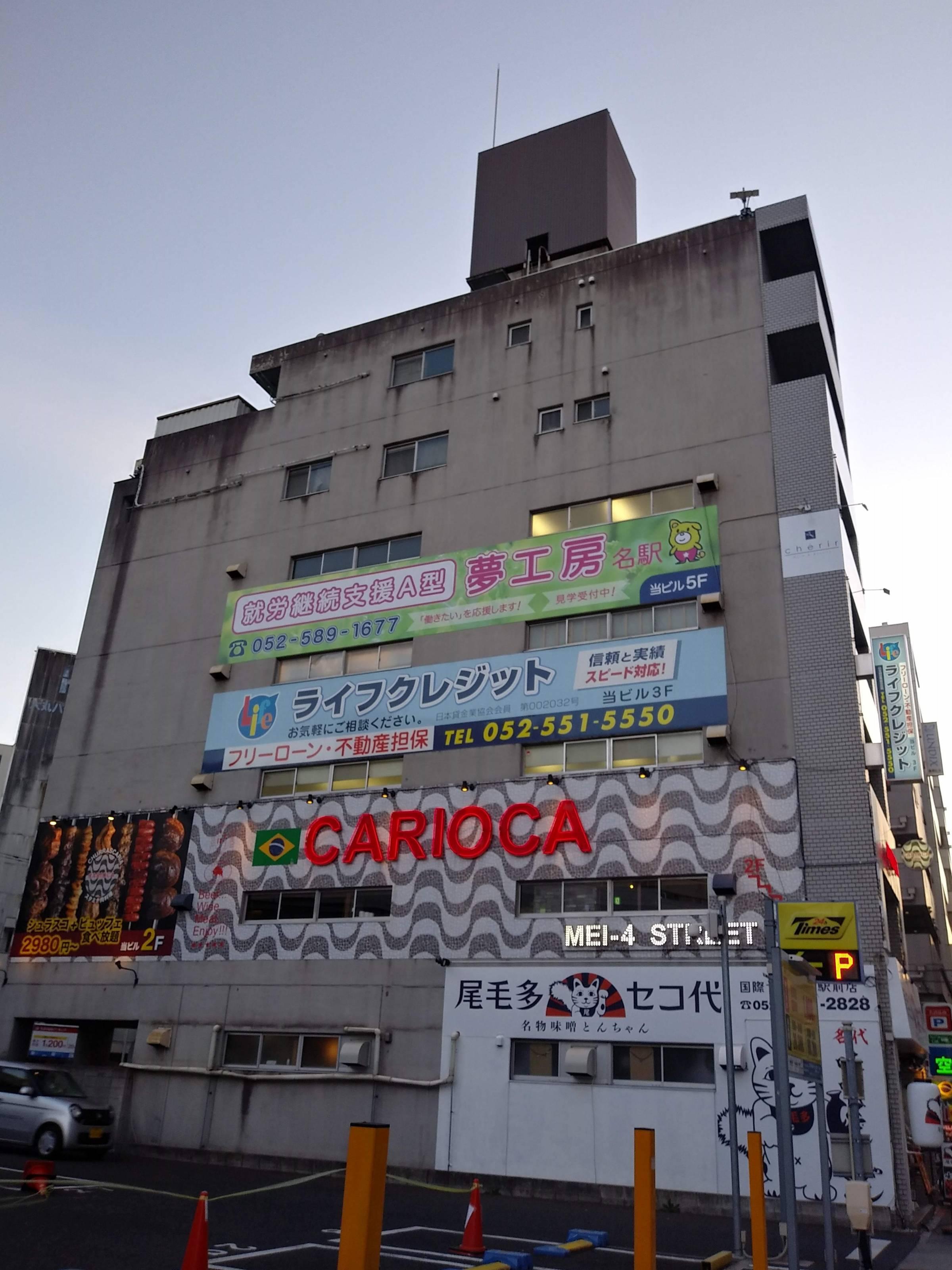 合同会社ドリーム 夢工房名駅