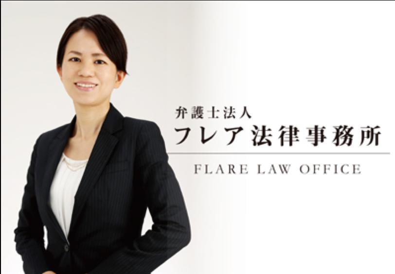 弁護士法人フレア法律事務所